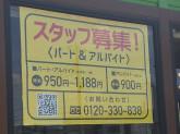 幸楽苑 土浦小松店