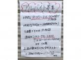 日本酒バーわさび 名古屋千種駅前本店