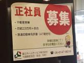 富士ホームサービス 大阪駅前支店