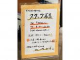 久世福商店 イオンモール堺鉄炮町店