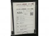 AZUL BY MOUSSY イオンモール堺鉄砲町店