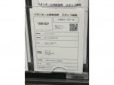 いきなりステーキ イオンモール堺鉄砲町店