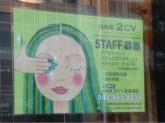 HAIR 2CV(ヘアー ドゥーシーボー)