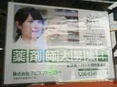 アピス薬局 池田店