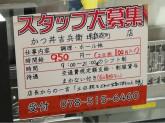 かつ丼 吉兵衛 イオンモール堺鉄砲町店