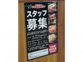 TEXAS KING STEAKイオンモール堺鉄炮町店