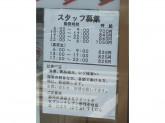 セブン-イレブン 那珂中台店