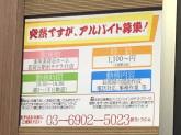 実用春日ホーム(株) 茗荷谷駅前サテライト