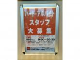 ファーストキッチン 町田三輪島忠ホームズ店