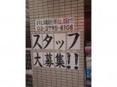 セブン-イレブン 三軒茶屋栄通り店