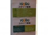 Yogibo Store イオンモール鶴見緑地店