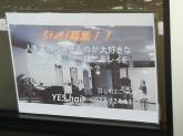 YEShair(イエスヘアー)