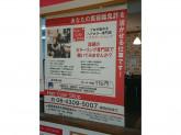 Hair Color Shop(ヘアカラーショップ) イオン鴻池店