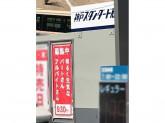 ENEOS 神戸スタンダード石油(株) 山の街SS
