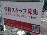 SERIO(セリオ) 稲熊店