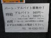フレスコミニ 御堂筋本町店