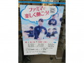 ファミリーマート さいたま大和田町2丁目店