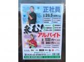 白木屋 阪神尼崎西口駅前店