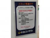 中央コンタクト メアシス イオンモール堺鉄砲町店