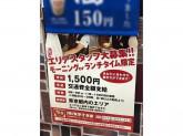 すき家 イオン東雲店