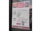 上島珈琲店 三軒茶屋店