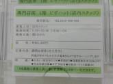 ピザハット イオンモール富津店