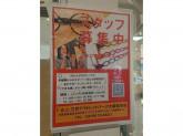 T.G.C. アウトレット 三井アウトレットパーク大阪鶴見店