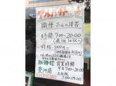 珈琲館 豊洲店