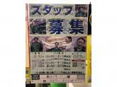 ローソンストア100 新松戸南店