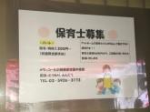 メディコール小規模保育園 中板橋