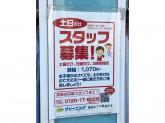 ポニークリーニング 千川駅店