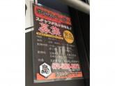 淡路島バーガー 武庫之荘店