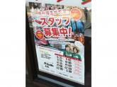 セブン-イレブン 堺海山町店