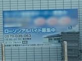 ローソン 豊田永覚新町店