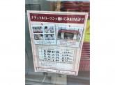 ナチュラルローソン 渋谷一丁目店
