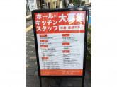 dining & bar KITSUNE(ダイニングアンドバーキツネ)