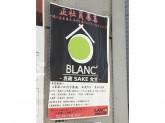 BLANC'O-酒蔵SAKE食堂