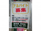 珈琲館 青砥店