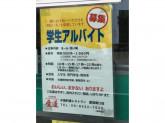 愛蓮 塚口店
