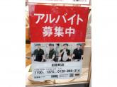 吉野家 田原町店