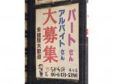 ちから餅 阪急塚口店