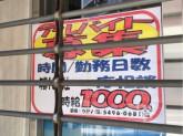 K-PORT DRUG MART 目黒店