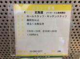 北の味紀行と地酒 北海道 メトロ・エム後楽園店