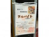 桜めぐり 堺東駅前店