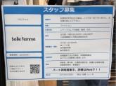 Belle Femme(ベル ファム) イオンモール久御山店