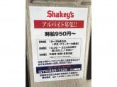 シェーキーズ 新京極店