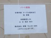株式会社昭電