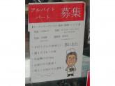 手打ちうどん がんちゃん 福島店