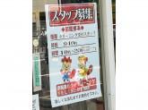 イセヅドライ コノミヤ堺東店