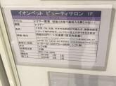 イオンペットビューティサロン イオンタウン千種店